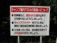 海田総合公園キャンプ場_07