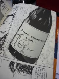 deacute;gustation de vin5