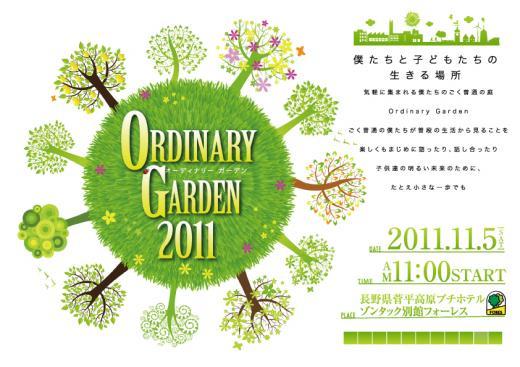sc_ordinarygarden-_convert_20111008165212.jpg