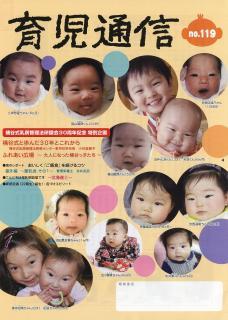 育児通信No119