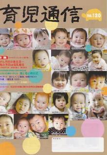 育児通信No.120