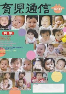 育児通信No.121
