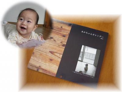 2010年12月9日あかちゃんカレンダーと今日の海老蔵さん