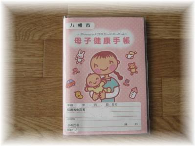 八幡市の母子手帳