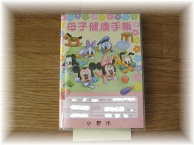 小野市の母子手帳