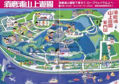 2011年4月9日須磨浦山上遊園④