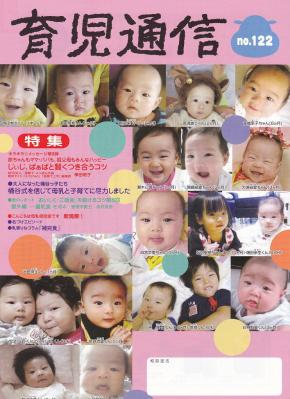 育児通信No.122