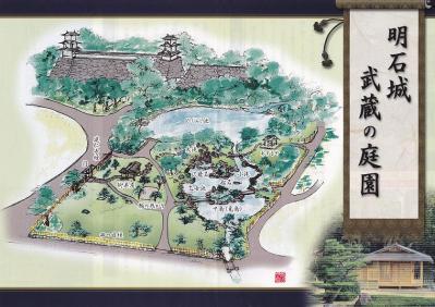 2011年5月5日明石城公園「武蔵の庭園」地図
