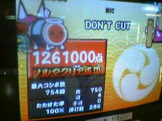 DON'T CUT(裏)