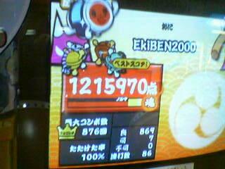 EkiBEN2000