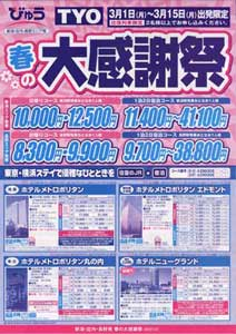 43-JRチケット-15-1
