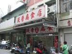 液香扁食店20091017