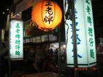 午前2時近くの六合夜市で台南担仔麺