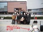 水戸駅前で集合写真
