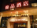 新荘翰品酒店(CHATEAU de CHINE SinJhuang)