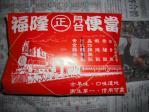 近所の福隆便当日式鱈魚飯パッケージ