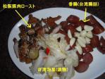 松阪豚肉ローストと台湾腸詰
