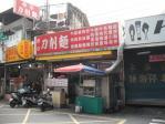 蘆洲の刀削牛肉麺屋