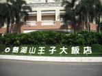 剣湖山王子大飯店