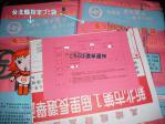 台北縣指定ゴミ袋と選挙通知単