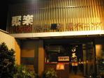 台南の居酒屋「聚楽」