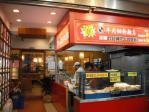 冠軍(チャンピオン)牛肉麺店