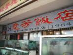 野柳の海鮮屋