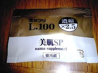 生サプリ美肌SP01
