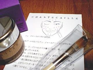 シャンテカイユ05