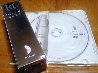 リペアジェル01