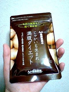 満腹ダイエット01