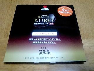 黒豆エキスKURO01