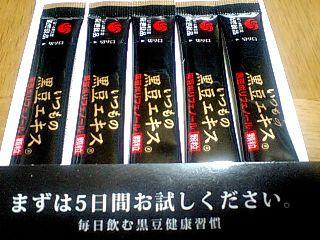 黒豆エキスKURO02