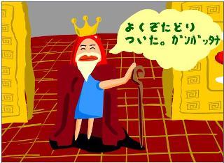 王国ゴール場面01