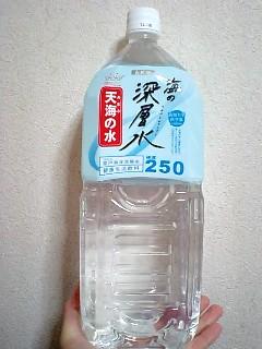 天海の水250_01