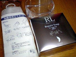 リペアソープ01
