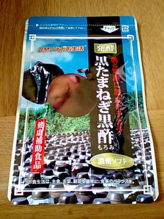 黒たまねぎ黒酢01