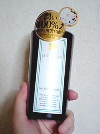 レバンテボディ用美容液01