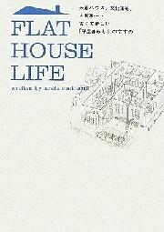 米軍ハウス、文化住宅、古民家……古くて新しい「平屋暮らし」のすすめ