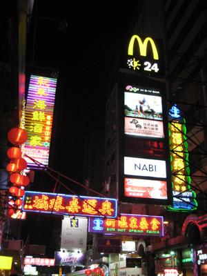 夜の香港 3