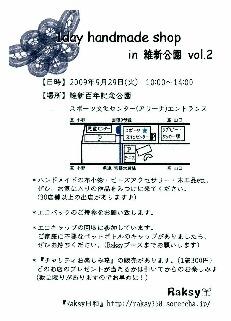維新公園イベント-2