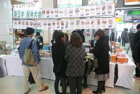 東日本駅弁大会