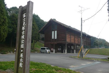 富士見塚古墳公園展示館