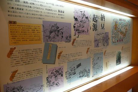 納豆の起源