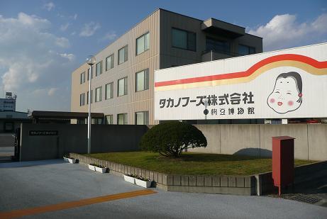 おかめ納豆の「納豆博物館」