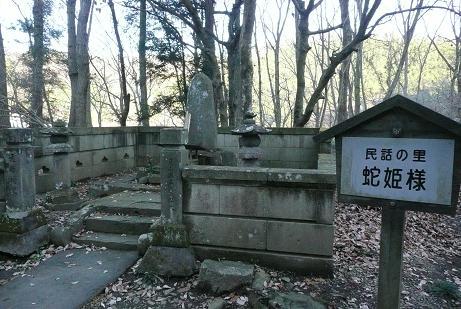 民話の里「蛇姫様」の墓