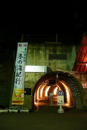 滝へのトンネル