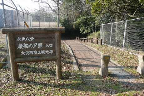 八景・巌船夕照の入口