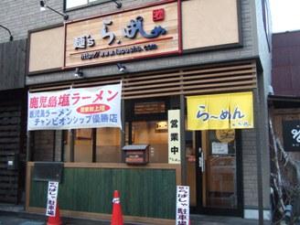 麺's「ら.ぱしゃ」