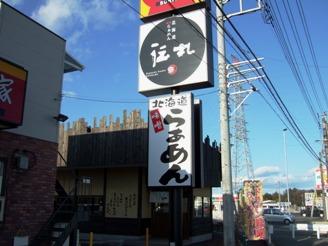 北海道らぁめん「伝丸」6号ひたちなか田彦店